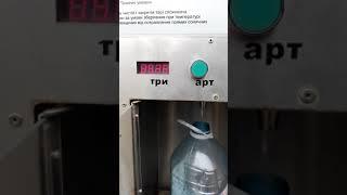 Автомат воды Роганская ошибка или так задумано