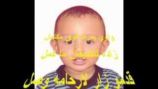 Download يا جناي لي ما يسحروك اولاد الرشيد محمود على - ( محمود ( الباشا ) ومزن ( سكرة ) MP3 song and Music Video