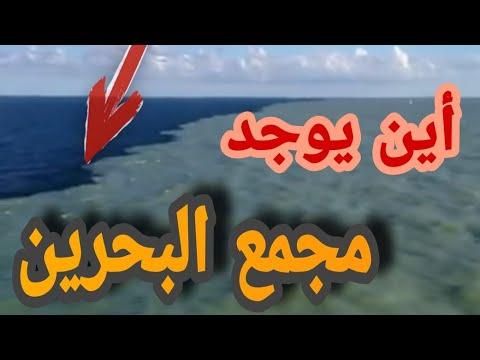 أين يوجد مجمع البحرين الذي ذكر في القرآن الكريم Youtube