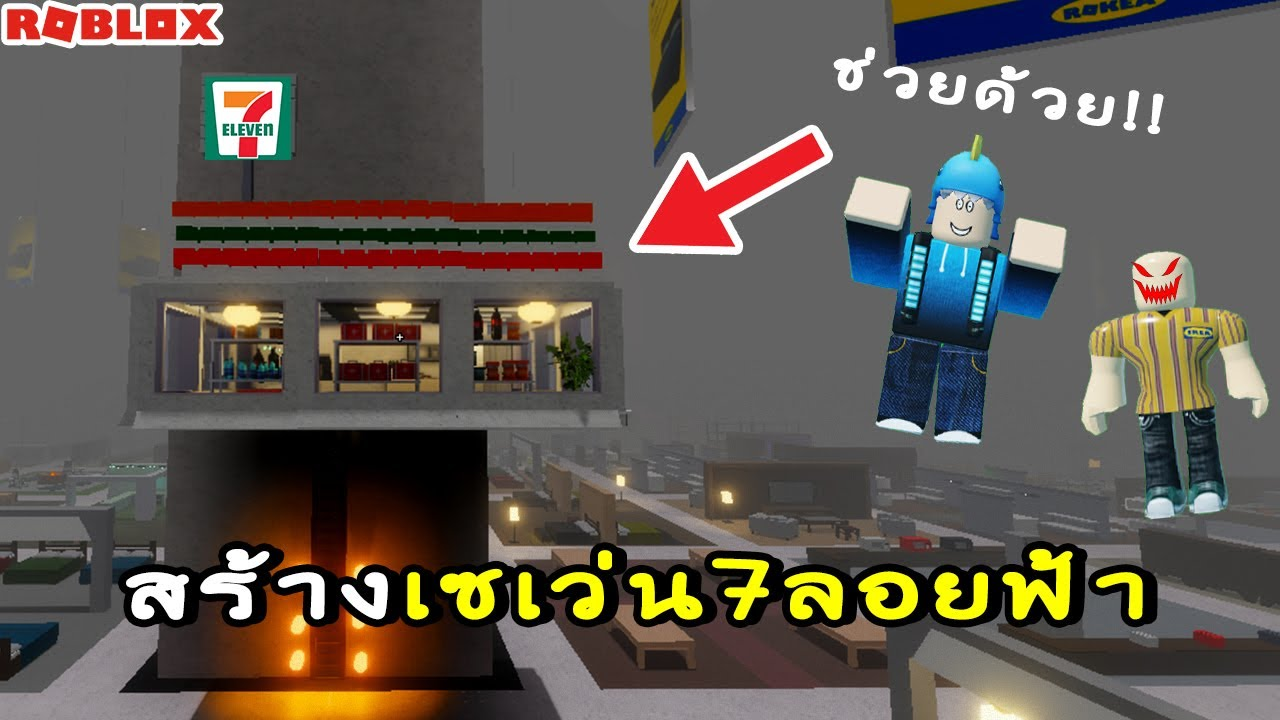 Roblox : SCP-3008👽 สร้างเซเว่น7ลอยฟ้าในห้างอีเกีย กับสุดหล่อ !!! IKEA #13