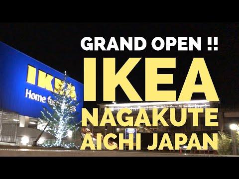 イケア 長久手 IKEA NAGAKUTE AICHI JAPAN