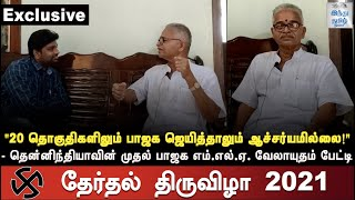 we-will-announcing-the-chief-minister-candidate-in-2026-election-bjp-ex-mla-velayudham-interview