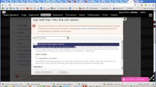 видео Установка модулей в Drupal 7 - Видеоуроки по Drupal