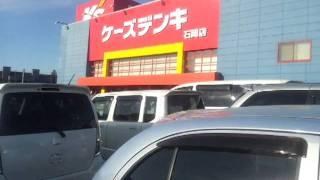 ケーズデンキ石岡店です。