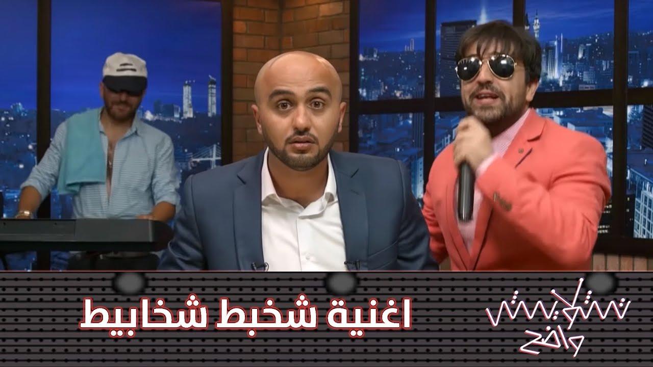 اغنية شخبط شخابيط - تشويش واضح
