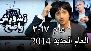 العام الجديد 2014