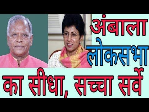 अम्बाला लोक सभा का सीधा, सच्चा और साफ़ सर्वे, Haryana 1st