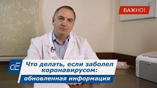 Что делать если заболел Коронавирусом 2 варианта Обновленная ВАЖНАЯ информация о лечении Covid 19