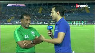 لقاء خاص مع أحمد الرويعي المدرب المساعد للمنتخب السعودي الأوليمبي قبل مواجهة المنتخب المصري