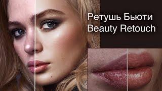 Недетская ретушь бьюти!  +БОНУС: вариант ретуши сложных губ.