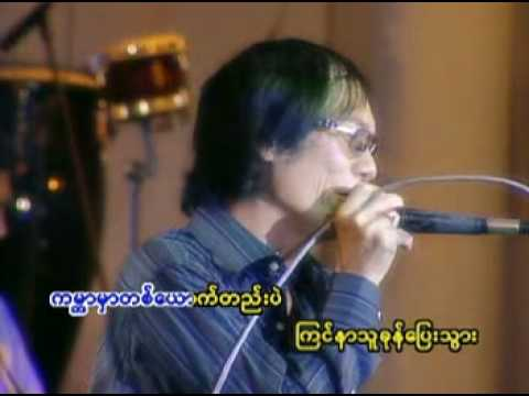 Sate  Nyit Tae Amu Tha Mar