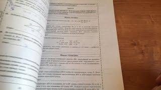 ОГЭ математика. Финальная подготовка