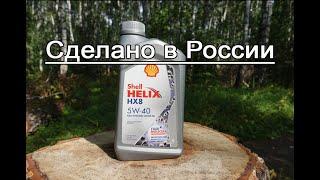 Новое масло Shell Helix HX8 5W-40 API SN Plus - анализ и обзор.