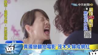 台灣女孩林薏涵和茂木先生異國戀,翻拍成電影,飾演女主角的簡嫚書也因...