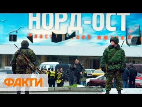 Спасение заложников не было приоритетом: 17 лет трагедии Норд Оста