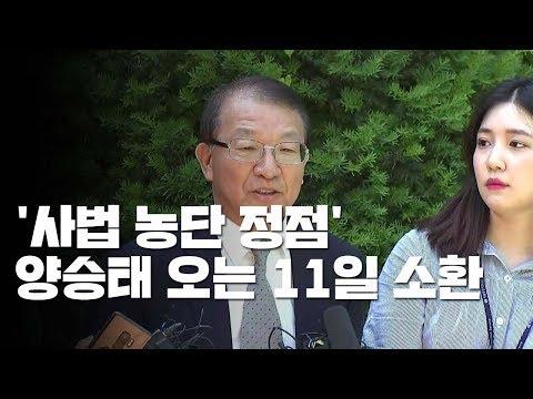 양승태 전 대법원장 오는 11일 소환...헌정 사상 처음 / YTN