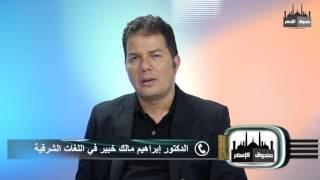 صندوق الإسلام 27 كلام جديد عن كتاب لوكسنبرج عن القراءة الآرامية للقرآن