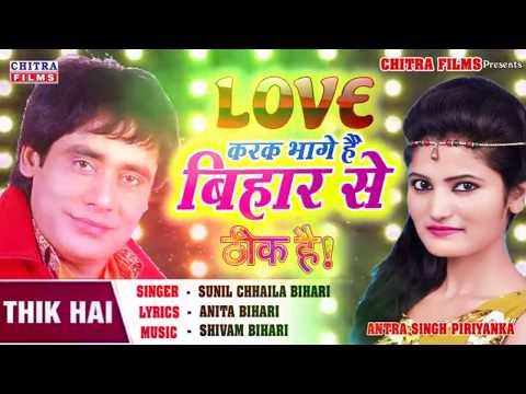 Love Karke Bhage Hain Ghar Se || Lyrics Song || S S Sameer