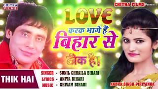 Gambar cover Love Karke Bhage Hain Ghar Se || Lyrics Song || S S Sameer