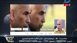 الكرة فى دريم| إبراهيم حسن يرد: أنا مليش دعوة  بمحمد أبو تريكة أو غيره