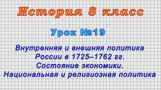 История 8 класс (Урок№19 - Внутренняя и внешняя политика России в 1725–1762гг. Состояние экономики.)
