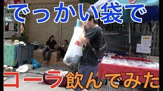 タイでは飲み物を袋に入れて飲むからでっかいビニール袋に入れて飲んでみた Ultimate Gulp〔#51〕