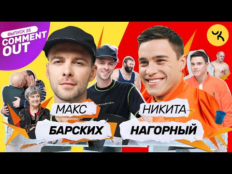 Comment Out #35 / Макс Барских х Никита Нагорный