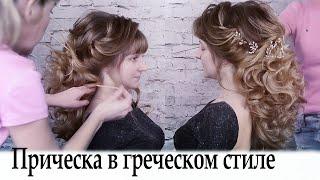 Прическа на длинные волосы урок №18