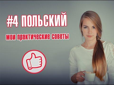 Онлайн-курс польского языка для начинающих - Все Курсы Онлайн