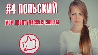 ПОЛЬСКИЙ ЯЗЫК ♡ Как быстро я его выучила(В этом видео хочу поделиться собственным опытом изучения польского языка. В это мне помогли мои друзья,..., 2015-02-11T20:33:50.000Z)