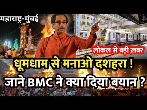 Dussehara 2021 news today | Maharashtra news | Mumbai news live today | Mumbai local train