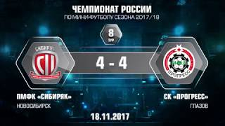 8 тур. Сибиряк - Прогресс. 4-4
