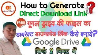 Comment Créer un Lien de Téléchargement Direct à Partir de Google Drive II Lien de Téléchargement Direct