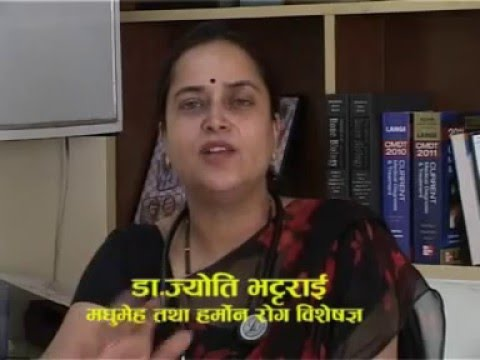 Diabetic Dr Joti Bhattari ka CD paath haru