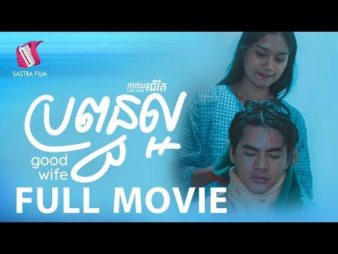 Download ប្រពន្ធល្អ - Good Wife (ភាពយន្តជីវិត) - (Life Film)-[Sastra Film]