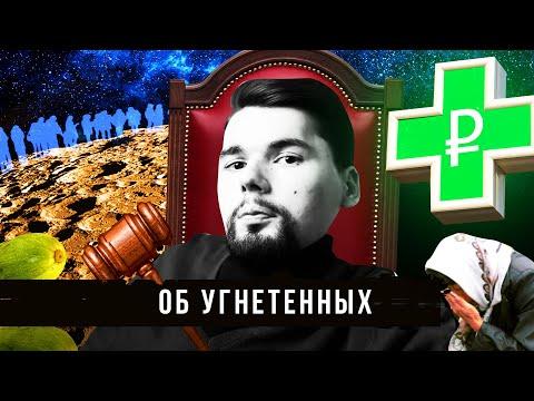 Жизнь иностранных агентов, лекарства в кредит и выгребные ямы | Сталингулаг