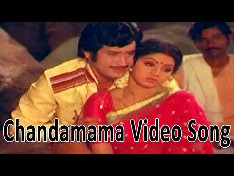 Chandamama Video Song || Bhoga Bhagyalu Movie || Krishna, Sridevi