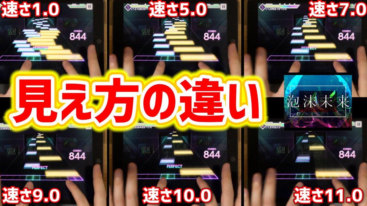 【プロセカ】色んな速さで「泡沫未来」[MAS/Lv.29]AP【プロジェクトセカイ カラフルステージ! feat. 初音ミク/音ゲー】