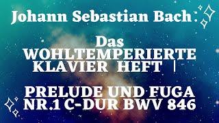 J.S.BACH:Das Wohltemperierte  Klavier Heft  Ⅰ  Nr.1 C-dur BWV 846 / J.S.バッハ:平均律クラヴィーア曲集 第1巻 第1番 ハ長調