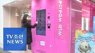 살얼음 음료에 한우까지 판다…상식 깬 이색 자판기들