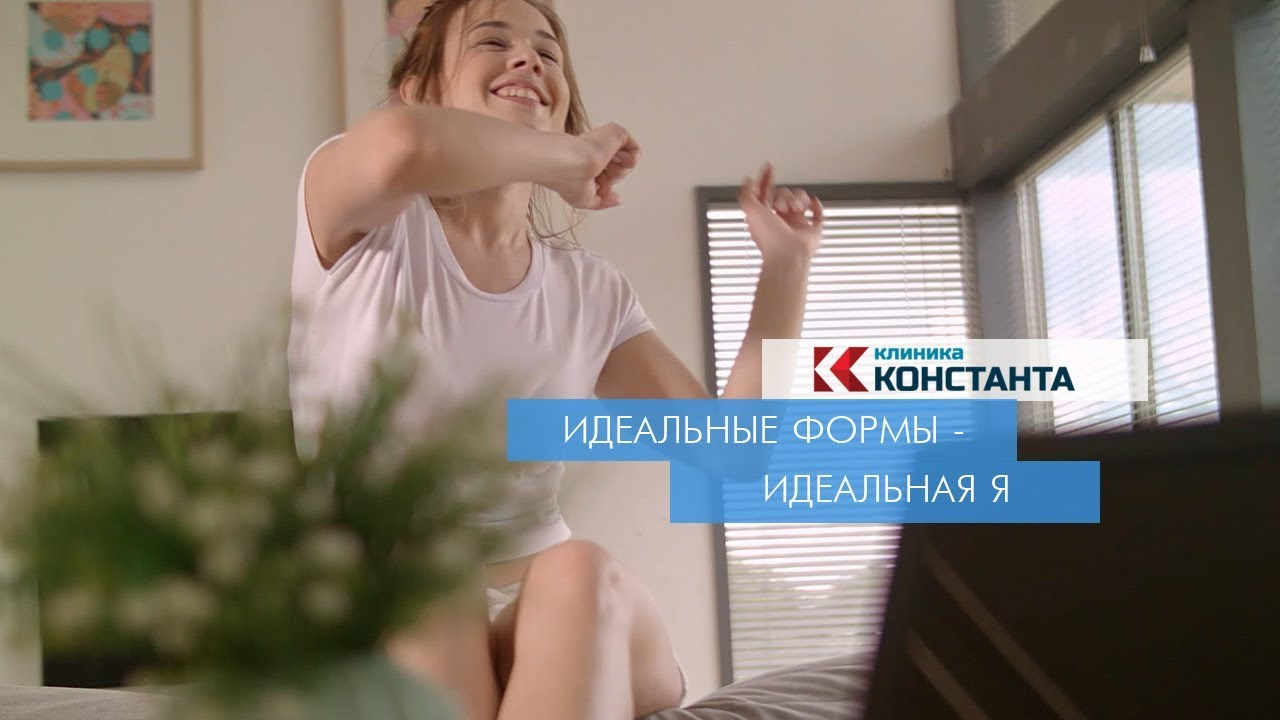 "Реклама клиники пластической хирургии ""Константа"""