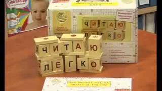 Кубики Чаплыгина. Обучение чтению по складам с 2 лет
