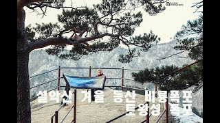 [브라더모터스] 4K  겨울산행  설악산 등반 비룡폭포…