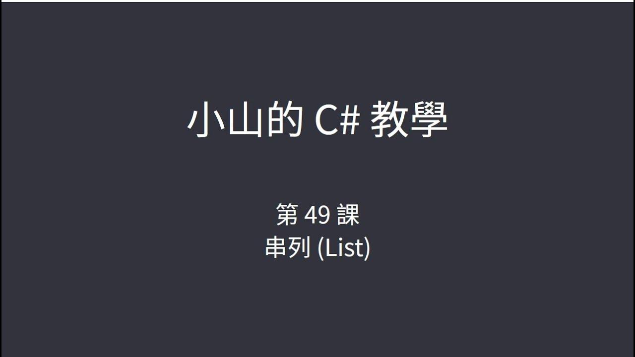小山的 C# 教學 - 第 49 課 - 串列(List)