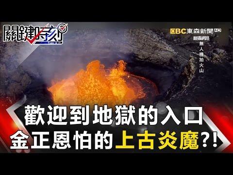 關鍵時刻 20170131節目播出版(有字幕)【精選集】