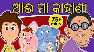 ଆଈ ମା କାହାଣୀ | aaim la Kahani | Odia Gapa | Odia dibujos animados | Kahani | aaim la Kahani | Odia los Cuentos de Hadas