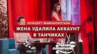 Жена Удалила Аккаунт в Танчиках | Мамахохотала | НЛО TV