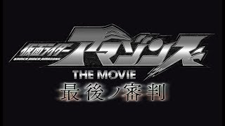 『仮面ライダーアマゾンズ THE MOVIE 最後ノ審判』 5.19.
