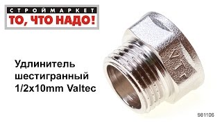 Удлинитель шестигранный 1/2х10mm Valtec - резьбовые фитинги для труб Москва купить(Строймаркет