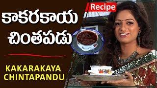Kakarakaya Chintapandu   How to Cook Kakarakaya Chintapandu Recipe   Cooking With Udaya Bhanu